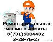 Ремонт стиральных машин Алматы недорого 8(701)500-44-82 3287627