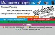 Установка,  монтаж камер видеонаблюдения любой сложности в Алматы