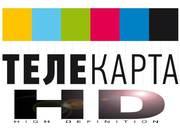 Спутниковое телевидение ТЕЛЕКАРТА HD.  Акция!