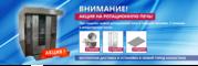 Ротационная печь по акции в Уральске