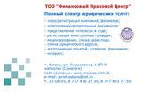 Регистрация ИП,  ТОО в Астане