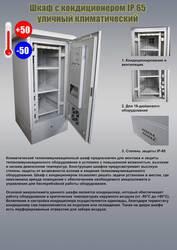 Продам шкаф климатический напольный.