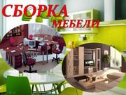 Сборка-разборка мебели, 3171371, 87077576787