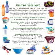 Эко-посуда TUPPERWARE